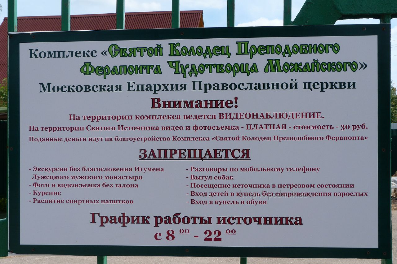 Можайск_P1030037.JPG