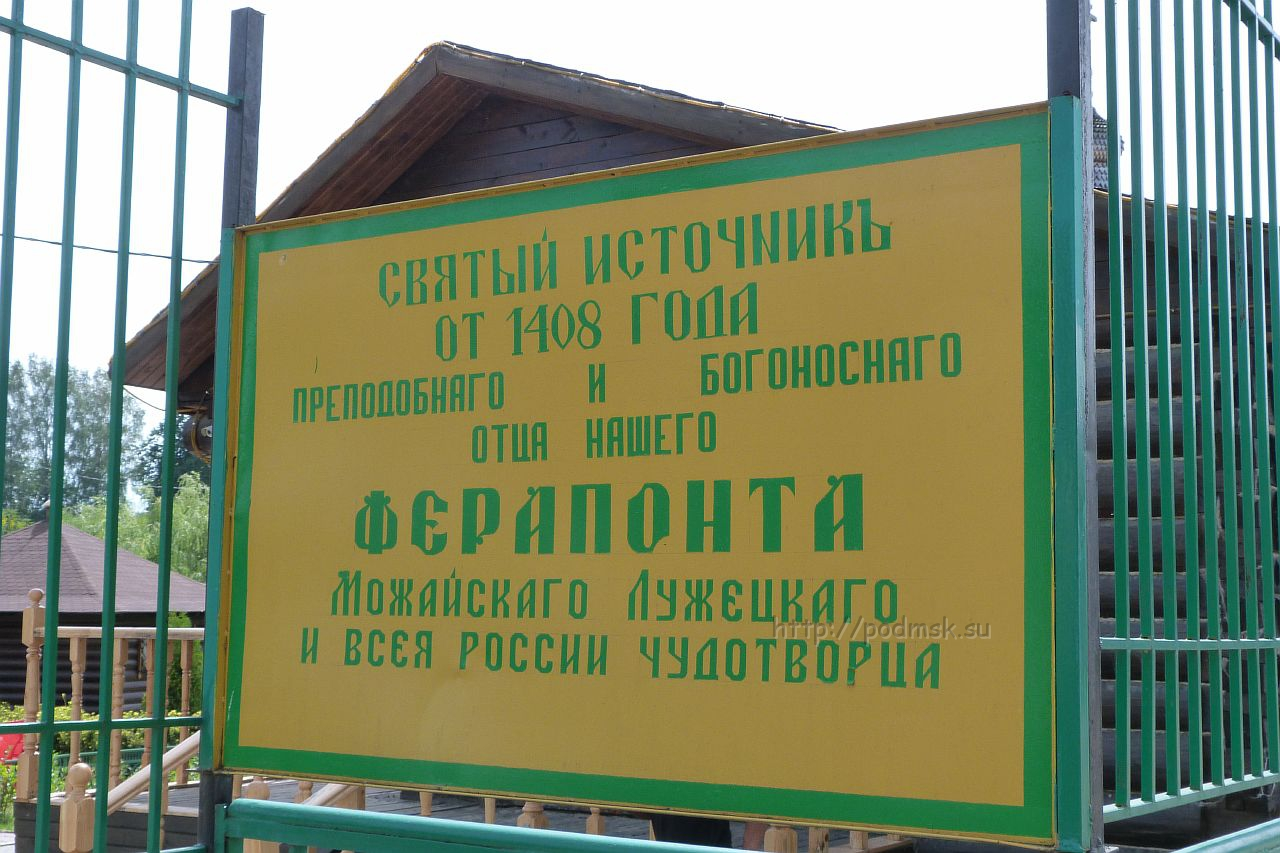 Можайск_P1030036.JPG