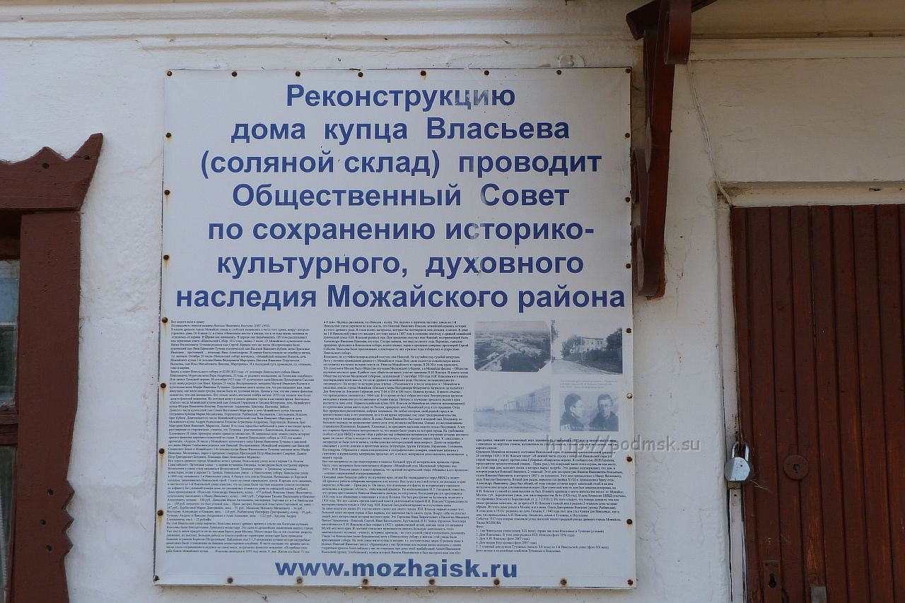 Можайск_P1020981.JPG