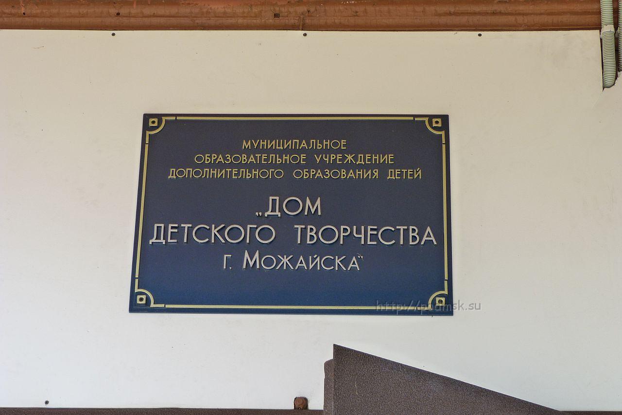 Можайск_P1020913.JPG