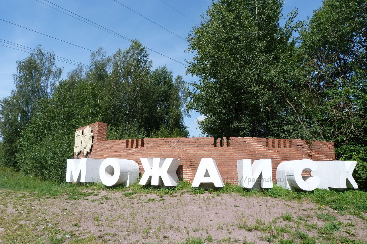 Можайск_P1020845.JPG