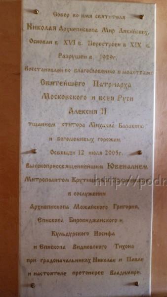 Собор_Николы_Белого_P1030399.JPG