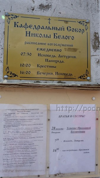 Собор_Николы_Белого_P1030379.JPG